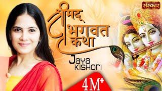Live - Shrimad Bhagwat Katha by Jaya Kishori ji - 20 Nov   Sirsa   Day 7