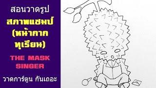 สภาพแชมป์ (หน้ากากทุเรียน) THE MASK SINGER หน้ากากนักร้อง วาดการ์ตูน กันเถอะ | EP.01 วาด