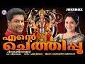 10 പ്രശസ്ത ക്ഷേത്രങ്ങളിലൂടൊരു തീർത്ഥയാത്ര  | Ente Chethippoo | Hindu Devotional Songs Malayalam