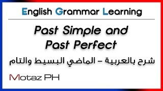 getlinkyoutube.com-✔✔ Past Simple and Past Perfect - الماضي التام والماضي البسيط - تعلم اللغة الانجليزية