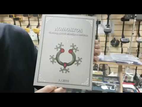 Альманах ДОМОНГОЛ. 1-2010