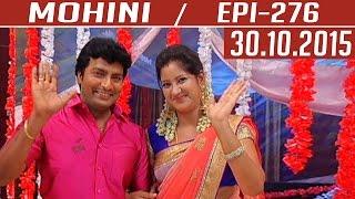 Mohini | Epi 276 | Tamil TV Serial | 30/10/2015
