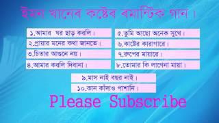 getlinkyoutube.com-Emon Khan new Bangla song ।ইমন খান নতু্ন সুন্দার সুন্দার রমান্টিক গান।