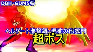 getlinkyoutube.com-DBH・GDM5弾【ヘルゲート進撃編・混沌の地獄門・超ボス】最後にストーリー映像あり