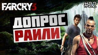 getlinkyoutube.com-Брейн проходит Far Cry 3 - [БРАТЕЦ РАЙЛИ] #22