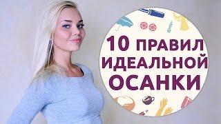 10 правил идеальной осанки