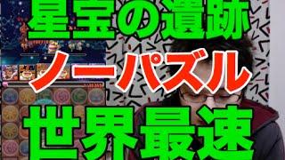 getlinkyoutube.com-解説付き【パズドラ】星宝の遺跡 世界最速周回【ノーパズル】