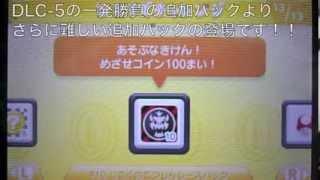 getlinkyoutube.com-Newスーパーマリオブラザーズ2 DLC-10「地獄の鉄人レースパック」