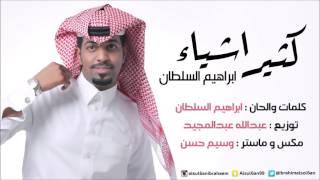 getlinkyoutube.com-ابراهيم السلطان كثير اشياء (حصريا) 2015