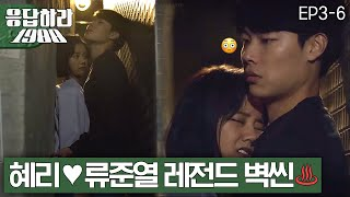getlinkyoutube.com-Reply1988 Hye-ri-Ryu Jun-yeol, pit-a-pat super stick! 151113 EP3