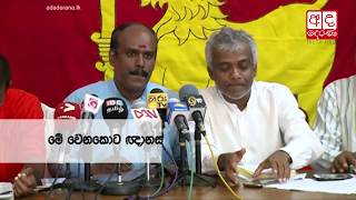IGP would know where Gnanasara Thero is - BBS Ada Derana  Ada Derana