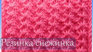 getlinkyoutube.com-Уроки вязания узоров  Резинка снежинка
