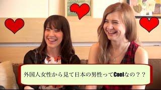 getlinkyoutube.com-外国人に聞いてみた!「日本の男性ってCoolだと思う?」