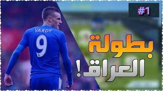 بطولة العراق للاندرويد  : البداية الجمييلة ^_^| فاردي الوحش!