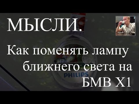 БМВ. Как поменять лампу ближнего света на БМВ Х1 Е84