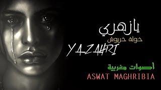 getlinkyoutube.com-خولة خربوش -  يا زهري   Khaoula Kharbouch - YA ZAHRI