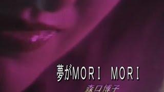 getlinkyoutube.com-夢がMORI MORI (カラオケ) 森口博子