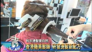 getlinkyoutube.com-秋冬燙髮要自然 香港籍美髮師 研發燙髮新配方
