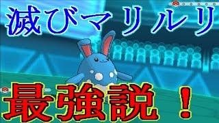 getlinkyoutube.com-【ポケモンORAS実況】マリルリが強すぎる件について【S17スペシャルレート】