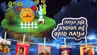 getlinkyoutube.com-הפנינה - סיפורים לילדים - מנוחה פוקס