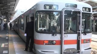 getlinkyoutube.com-JR東日本熱海駅313系普通島田行き発車 車掌動作