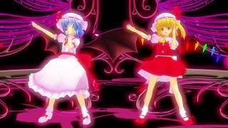 【東方MMD】スカーレット姉妹でリモコン