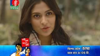 New Bangla Natok   Vasha 'ভাষা'   Onair today (21_Feb_2017) at BanglaVision TV