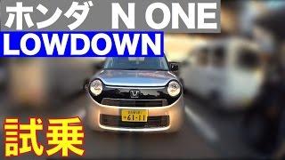 getlinkyoutube.com-ホンダ N ONE ローダウン 公道試乗 HONDA N ONE LOWDOWN TEST DRIVE