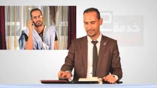 خدمة العللاء2 الحلقة السابعة الخاصة بمعرض موريتل في صالون لتشغيل