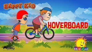 Happy Kid | HoverBoard | Episode 60 | Kochu TV | Malayalam