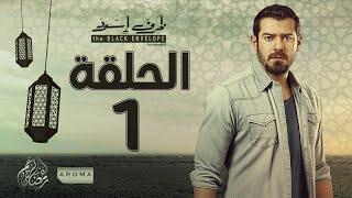 getlinkyoutube.com-مسلسل ظرف اسود - الحلقة الأولى - بطولة عمرو يوسف - Zarf Esswed Series HD Episode 01 HD