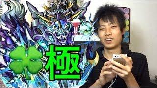 getlinkyoutube.com-【モンスト】デスアーク運極作り!タス増殖が大変!