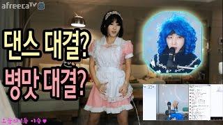 getlinkyoutube.com-이설]훈남 BJ 남순님과 초 강력 댄스 배틀! (feat.병맛)