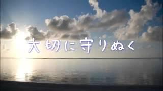 getlinkyoutube.com-歌詞付き 果敢ない壁 原曲 《澄んだ空》
