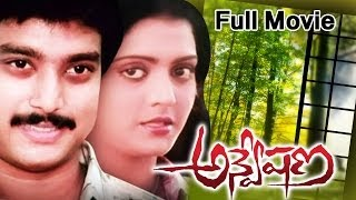 getlinkyoutube.com-Anveshana Full Length Telugu Movie || DVD Rip