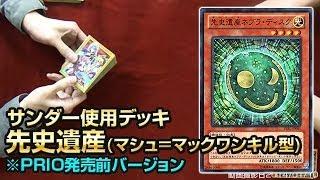 getlinkyoutube.com-【遊戯王】ワンキル型先史遺産vs紋章獣14年16号