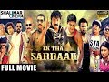 Ek Tha Sardaar Full Length  Hyderabadi Movie || Mohd Taufeeq, Sajid Khan,  Aziz Naser