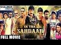 Ek Tha Sardaar Hyderabadi Movie || Adnan Saijd Khan, Mohd Taufeeq, Mukesh Rishi, Aziz Naser