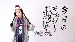 getlinkyoutube.com-Kyary PamyuPamyu Fans in Taiwan. | きゃりーツアーレポート 台湾 #043