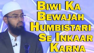 Biwi Ka Apne Sohar Ko Bina Wajeh Humbistari Se Inkaar Karna Ek Bada Gunah Hai By Adv. Faiz Syed width=