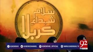 Shuhda E Karbala 08-10-2016 - 92NewsHDPlus