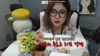 getlinkyoutube.com-[야채식] 쿠티비 멕시카나 후르츠치킨(신호등치킨)먹방 후기★