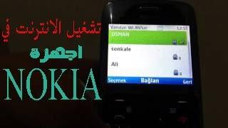 getlinkyoutube.com-شرح تشغيل الانترنت في هواتف الـ NOKIA القديمة .