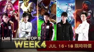 《LOL》2016 LMS TOP5 Week4