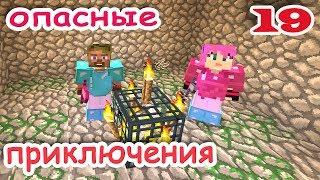 getlinkyoutube.com-ч.19 Minecraft Опасные приключения - Нашлии Данж (спавнер)