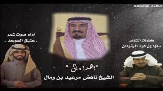 getlinkyoutube.com-شيلة : يسقيك حلو المي || كلمات الشاعر سعود بن عيد الرشيدن || آداء المنشد عتيق السويعد