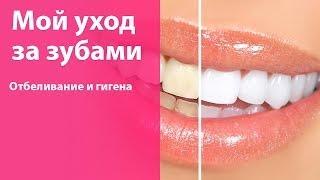Белизна и здоровье зубов - мои простые способы