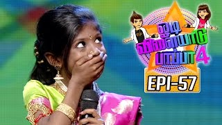 getlinkyoutube.com-Odi Vilayadu Pappa 4 | Best Performer: Ruth Kesiya | 16/10/2015