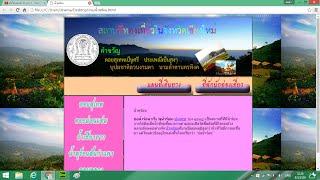 getlinkyoutube.com-การสร้างเว็บไซต์เบื้องต้นง่ายๆ