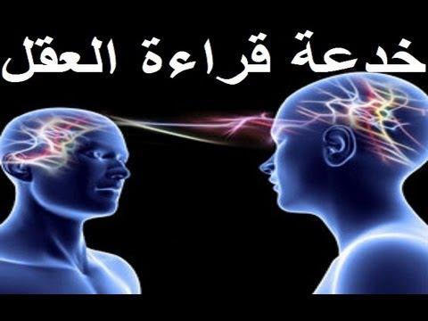 شرح خدعة أحمد البايض - قراءة العقل